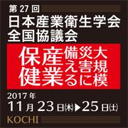 第27回日本産業衛生学会全国協議会