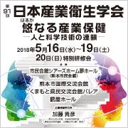 第91回日本産業衛生学会