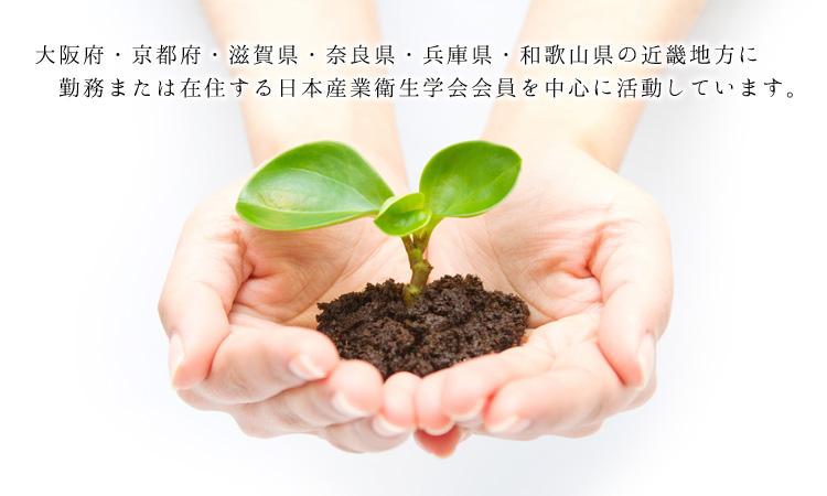 日本産業衛生学会近畿地方会