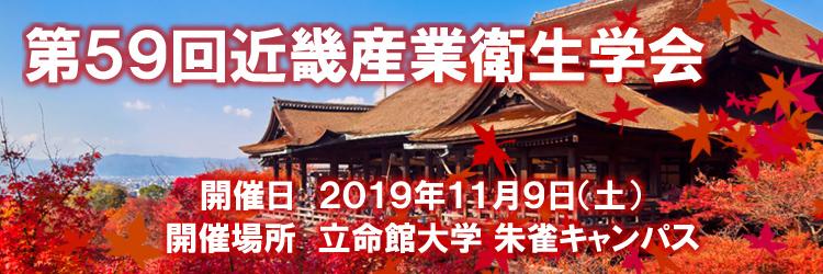 第59回近畿産業衛生学会 in 京都