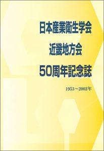 日本産業衛生学会近畿地方会 50周年記念誌