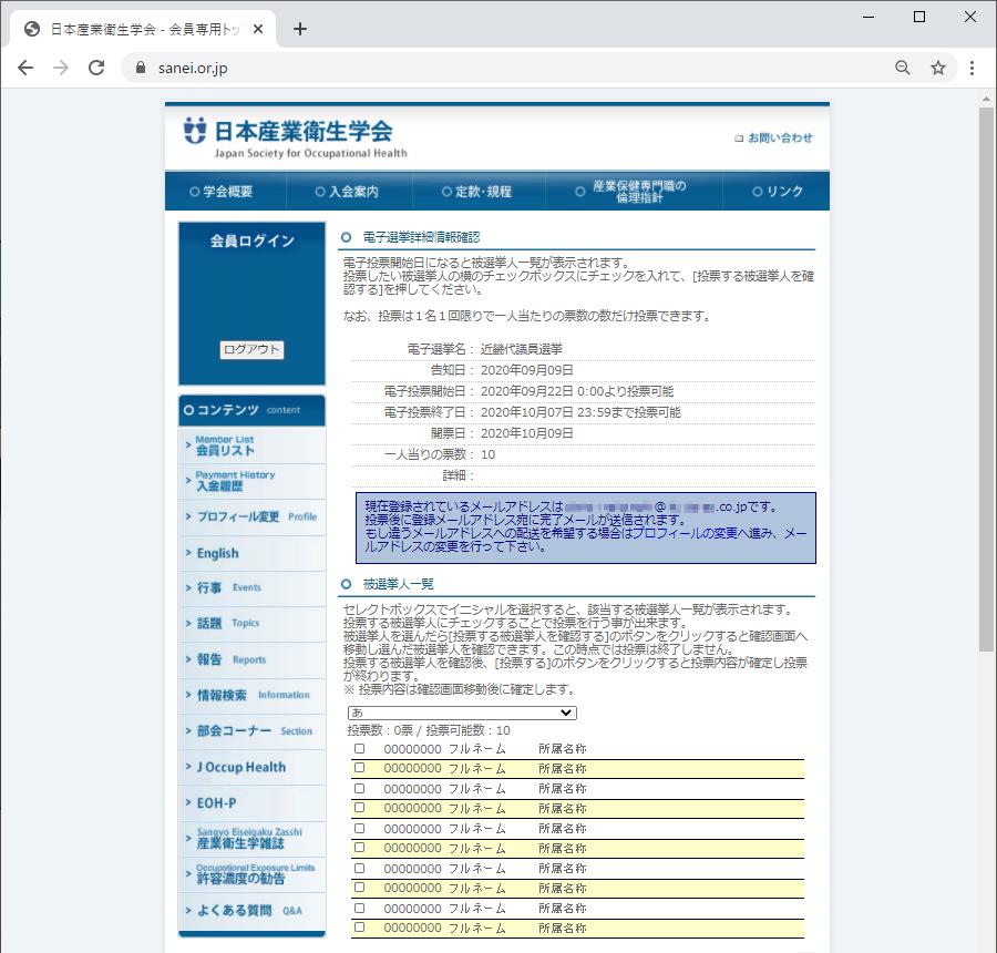 日本産業衛生学会 代議員選挙の電子投票手順 氏名 選択