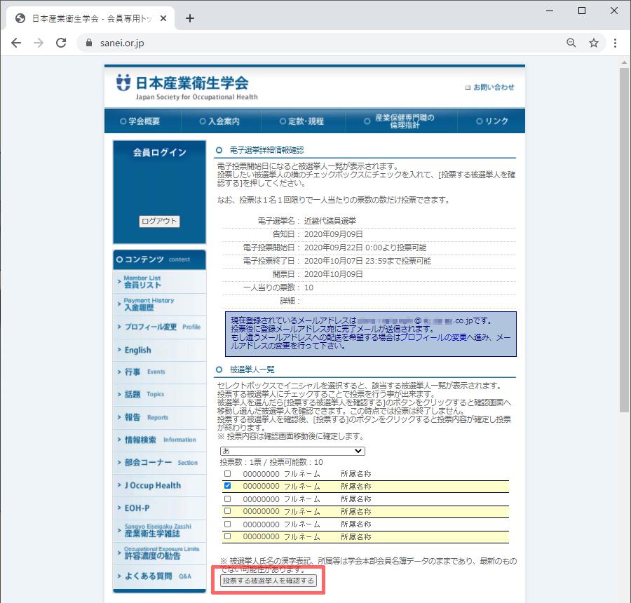 日本産業衛生学会 代議員選挙の電子投票手順 投票 確認