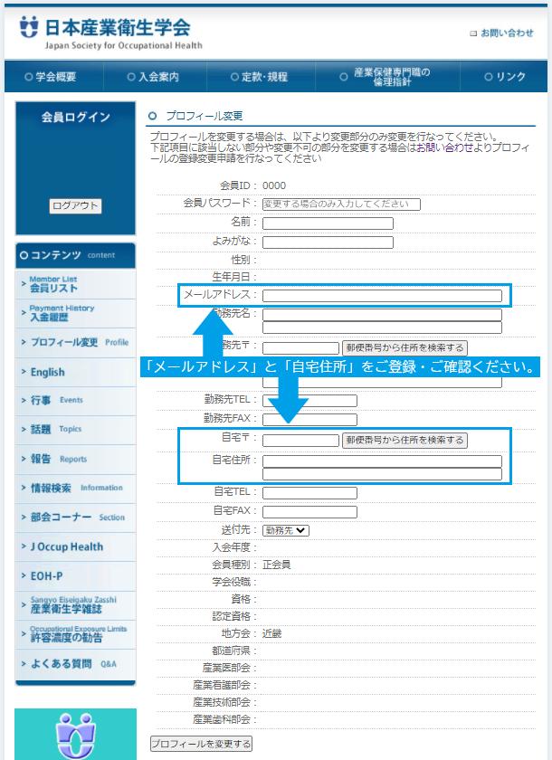 日本産業衛生学会 代議員選挙の電子投票手順