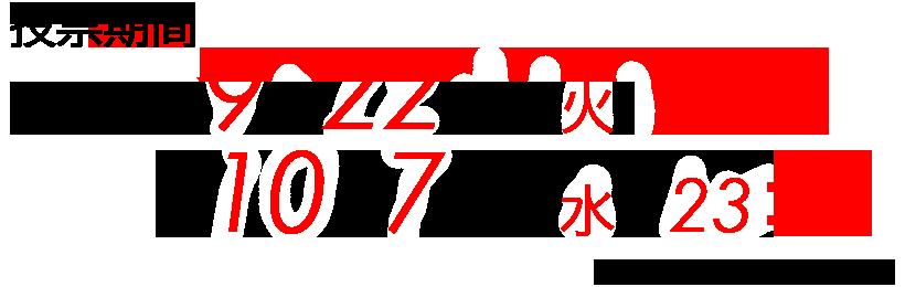 日本産業衛生学会 代議員選挙 投票期間
