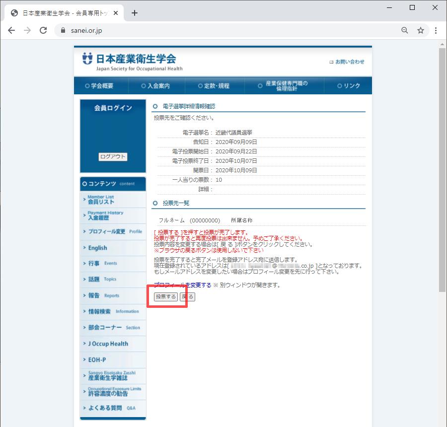日本産業衛生学会 代議員選挙の電子投票手順 投票