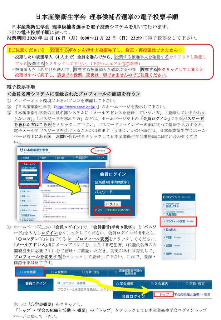 日本産業衛生学会 理事候補者選挙の電子投票手順